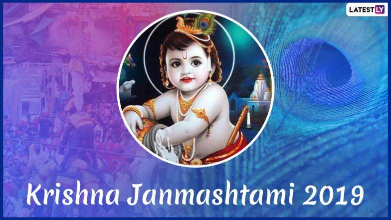 Krishna Janmashtami 2019: इस दिन मनाया जाएगा श्रीकृष्ण का जन्मोत्सव, जानें जन्माष्टमी की पूजा विधि, शुभ मुहूर्त और मंत्र