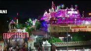Krishna Janmashtami 2019: मथुरा के कृष्ण जन्मभूमि मंदिर में 24 अगस्त को मनाया जाएगा कान्हा का जन्मोत्सव, रंगबिरंगी लाइटों से सराबोर हुई यह पावन नगरी