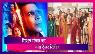 Mission Mangal New Trailer:  Akshay Kumar की फिल्म का दूसरा ट्रेलर रिलीज
