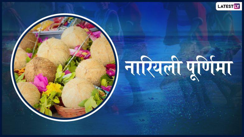 Narali Purnima 2019: सावन की नारियली पूर्णिमा का है खास महत्व, अलग-अलग नामों से मनाया जाता है यह त्योहार, जानें पूजा विधि और शुभ मुहूर्त