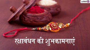 Raksha Bandhan 2019 Wishes And Messages: रक्षाबंधन पर भाई-बहन इन प्यारे SMS, Wallpapers, Quotes, WhatsApp Stickers, Facebook Greetings, GIF के जरिए दें एक-दूसरे को बधाई