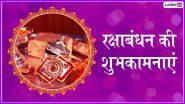 Raksha Bandhan 2020 Messages: इन शानदार Wallpapers, WhatsApp Stickers, Facebook Greetings, Wishes, GIF, Shayaris को भेजकर अपने भाई या बहन से कहें हैप्पी रक्षाबंधन