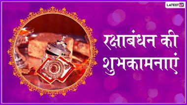 Raksha Bandhan 2019 Messages: इन शानदार Wallpapers, WhatsApp Stickers, Facebook Greetings, Wishes, GIF, Shayaris को भेजकर अपने भाई या बहन से कहें हैप्पी रक्षाबंधन