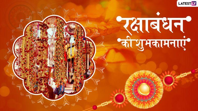 Raksha Bandhan 2019 Wishes: भाई-बहन के प्यार का प्रतीक है रक्षाबंधन, भेजें ये Facebook Greetings, WhatsApp Stickers, SMS, GIF, Wallpapers और दें शुभकामनाएं