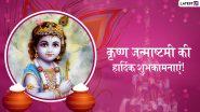 Krishna Janmashtami 2019 Messages: श्री कृष्ण जन्माष्टमी के शुभ अवसर पर अपने रिश्तेदारों और दोस्तों को Wishes, GIFs, Facebook, WhatsApp Status, ग्रीटिंग्स के जरिए ये मैसेजेस भेजकर दें शुभकामनाएं