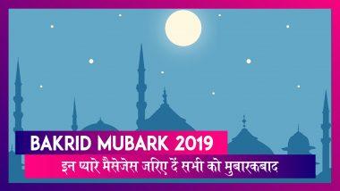 Bakrid Mubarak 2019: बकरीद के मौके पर इन प्यारे मैसेजेस और शायरी के जरिए दें सभी को मुबारकबाद