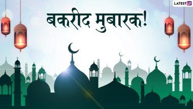 Bakrid Mubarak 2019 Wishes: बकरीद के खास मौके पर हर किसी को दें मुबारकबाद, भेजें ये शानदार WhatsApp Stickers, Facebook Greetings, SMS, GIF, शायरी और वॉलपेपर्स