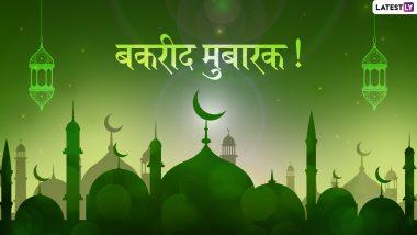 Bakrid Mubark 2019 Wishes: ईद-उल-अजहा पर भेजें ये शानदार WhatsApp Stickers, Facebook Greetings, SMS, GIF, Wallpapers और दें बकरीद की मुबारकबाद