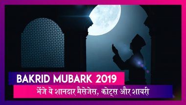 Bakrid Mubark 2019: हर किसी से कहें बकरीद मुबारक, भेंजे ये शानदार मैसेजेस, कोट्स और शायरी