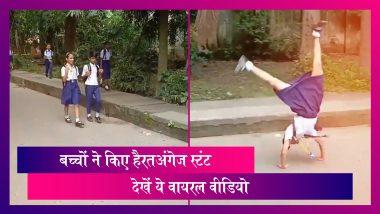 Viral Video Of School Kids: वीडियो में बच्चों ने किए कमाल के स्टंट, लोगों ने दी प्रतिक्रियाएं