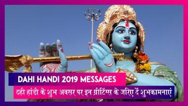 Dahi Handi 2019 Messages: दही हांडी के शुभ अवसर पर इन मैसेजेस व ग्रीटिंग्स के जरिए दें शुभकामनाएं
