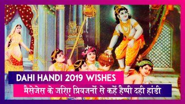 Dahi Handi 2019 Wishes: गोविंदा आला रे... इन मैसेजेस के जरिए प्रियजनों से कहें हैप्पी दही हांडी