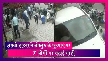 Bengaluru Drunk Driver: शराबी ड्राइवर ने बंगलुरु के फुटपाथ पर 7 लोगों पर गाड़ी चढ़ाई, वीडियो वायरल