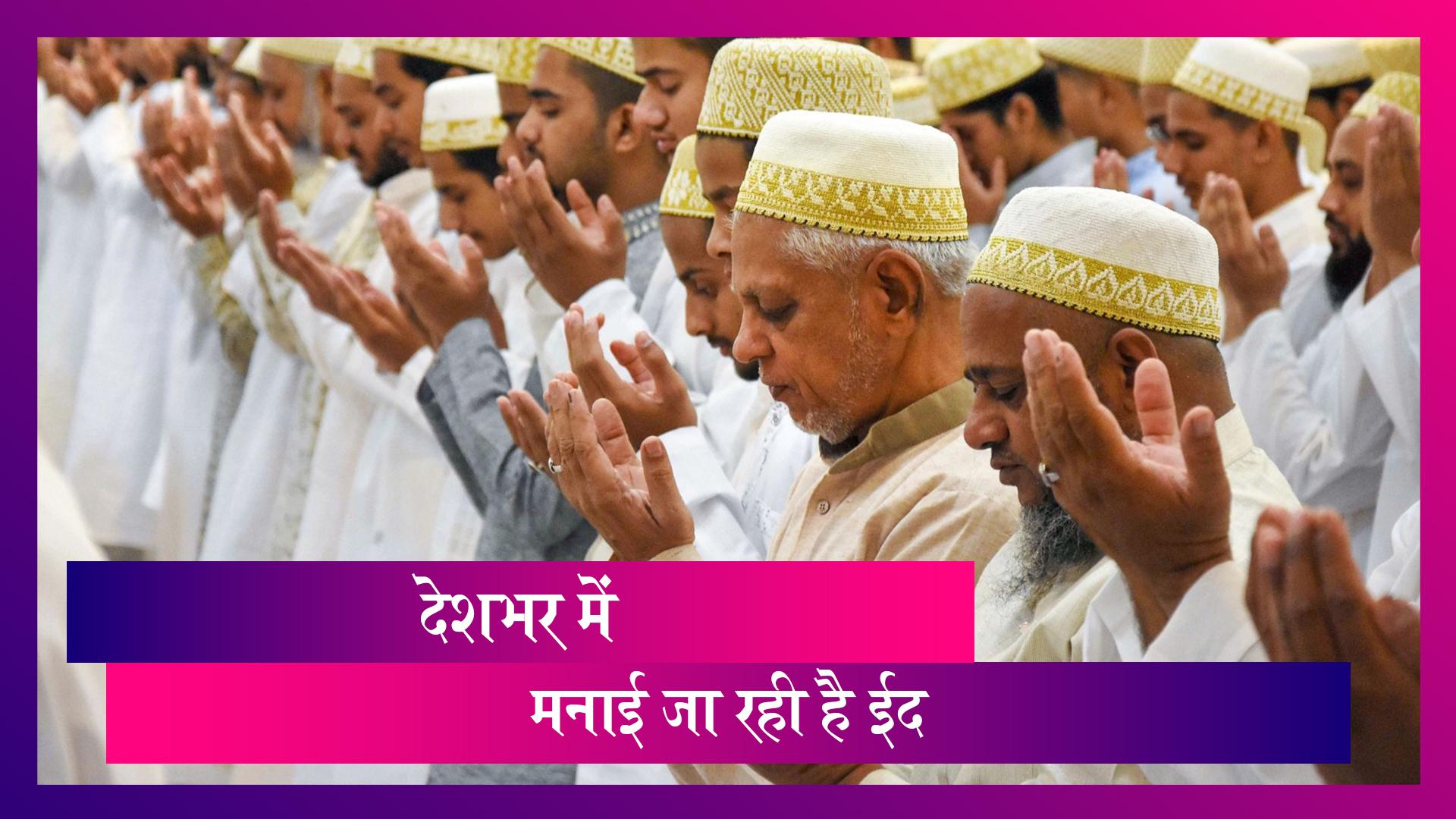 EID-UL-ADHA 2019: जानिए आज के दिन की खासियत, महत्व और क्यों मनाते हैं ईद