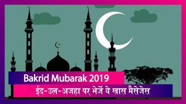Bakrid Mubarak 2019: ईद-उल-अजहा पर भेजें ये खास मैसेजेस और दें बकरीद की मुबारकबाद