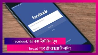जल्द लॉन्च होगा Facebook का नया मैसेजिंग ऐप Thread: सूत्र