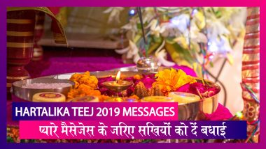 Hartalika Teej 2019 Messages: हरतालिका तीज पर इन प्यारे मैसेजेस के जरिए दें सखियों को बधाई