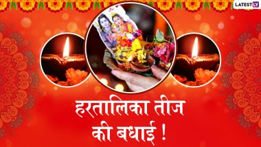 Hartalika Teej 2019 Messages: सुहागन महिलाओं का खास पर्व है हरतालिका तीज, इन प्यारे हिंदी ग्रीटिंग्स, मैसेजेस, Photo SMS, Wallpapers को WhatsApp व Facebook के जरिए भेजकर दें सखियों को बधाई