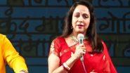 Krishna Janmashtami 2019: हेमा मालिनी ने इस्कॉन मंदिर में गाया 'हरे रामा हरे कृष्णा', देखें Viral Video