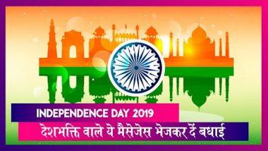 Independence Day 2019 Messages: 73वें स्वतंत्रता दिवस देशभक्ति वाले ये मैसेजेस भेजकर दें बधाई
