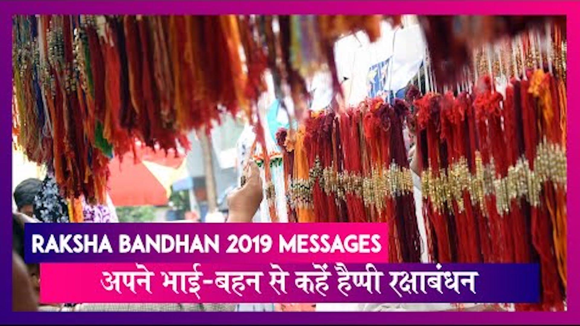 Raksha Bandhan 2019 Messages: इन विशेज व ग्रीटिंग्स के जरिए अपने भाई-बहन से कहें हैप्पी रक्षाबंधन