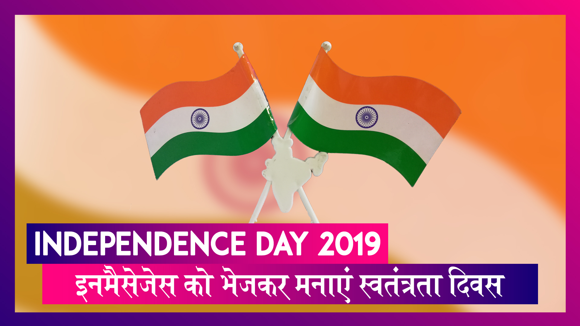 Independence Day 2019 Wishes: इन शानदार मैसेजेस को भेजकर मनाएं स्वतंत्रता दिवस का जश्न