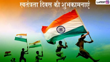 Independence Day 2019 Wishes And Messages: 15 अगस्त पर भेजें ये Facebook Greetings, WhatsApp Stickers, SMS, GIF, Quotes, Wallpapers भेजें और दें स्वतंत्रता दिवस की शुभकामनाएं