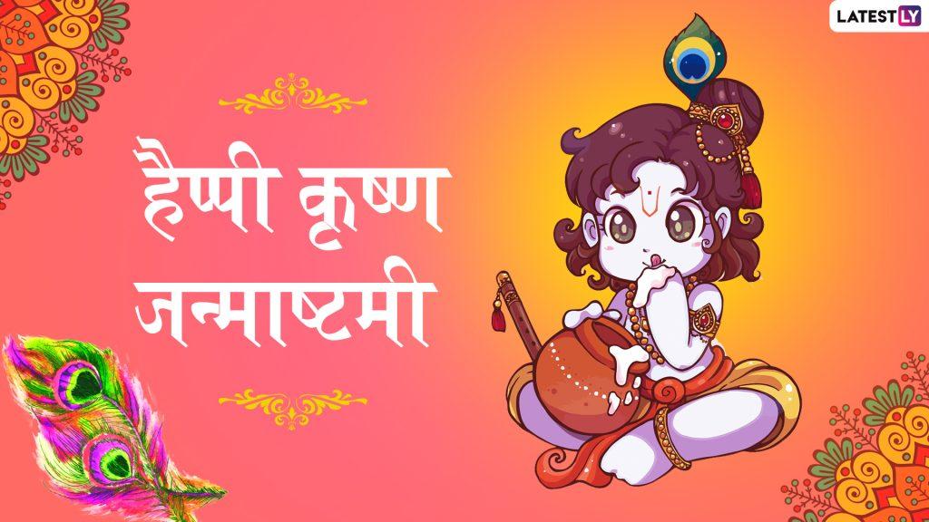 Krishna Janmashtami 2019 Images: नटखट कृष्ण की मनमोहक Photos, GIFs Greetings, WhatsApp Stickers और HD Wallpapers भेजकर अपने दोस्तों व रिश्तेदारों को दें गोकुल अष्टमी की बधाई