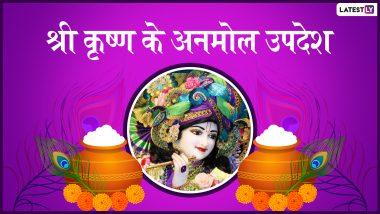 Lord Krishna Quotes: भगवद् गीता से भगवान श्रीकृष्ण के ये 10 अनमोल वचन जीवन के प्रति बदल सकते हैं आपका नजरिया