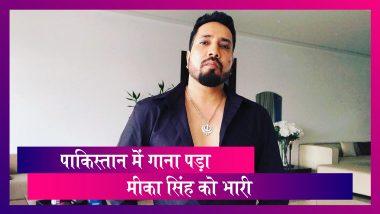 Mika Singh banned: पाकिस्तान में परफॉर्म करना बॉलीवुड सिंगर मीका सिंह को पड़ा भारी, लगा बैन