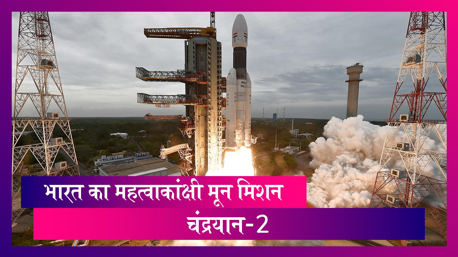 ISRO: चंद्रमा की कक्षा में 20 अगस्त को पहुंचेंगा चंद्रयान-2