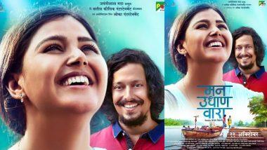 खासी फिल्म 'ओनाटाह: ऑफ द अर्थ' की मराठी रीमेक 'मन उधाण वारा' रिलीज के लिए तैयार