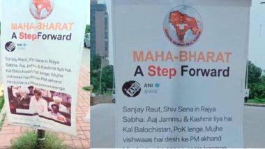 पाकिस्तान में खलबली: लाहौर में लगा पोस्टर, 'आज जम्मू-कश्मीर लिया है, कल बलूचिस्तान-पीओके लेंगे'