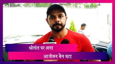 Relief For Sreesanth: आजीवन प्रतिबंध घटने पर श्रीसंत ने कहा शुक्रिया, अगस्त 2020 में खत्म होगा बैन