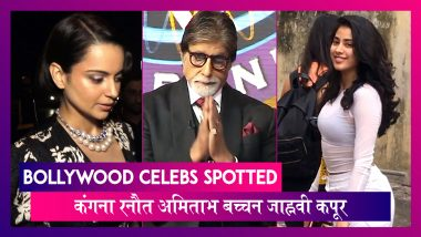 Bollywood Celebs Spotted: जजमेंटल है क्या की सक्सेस पार्टी में Kangana Ranaut सहित पहुंचे ये सितारे