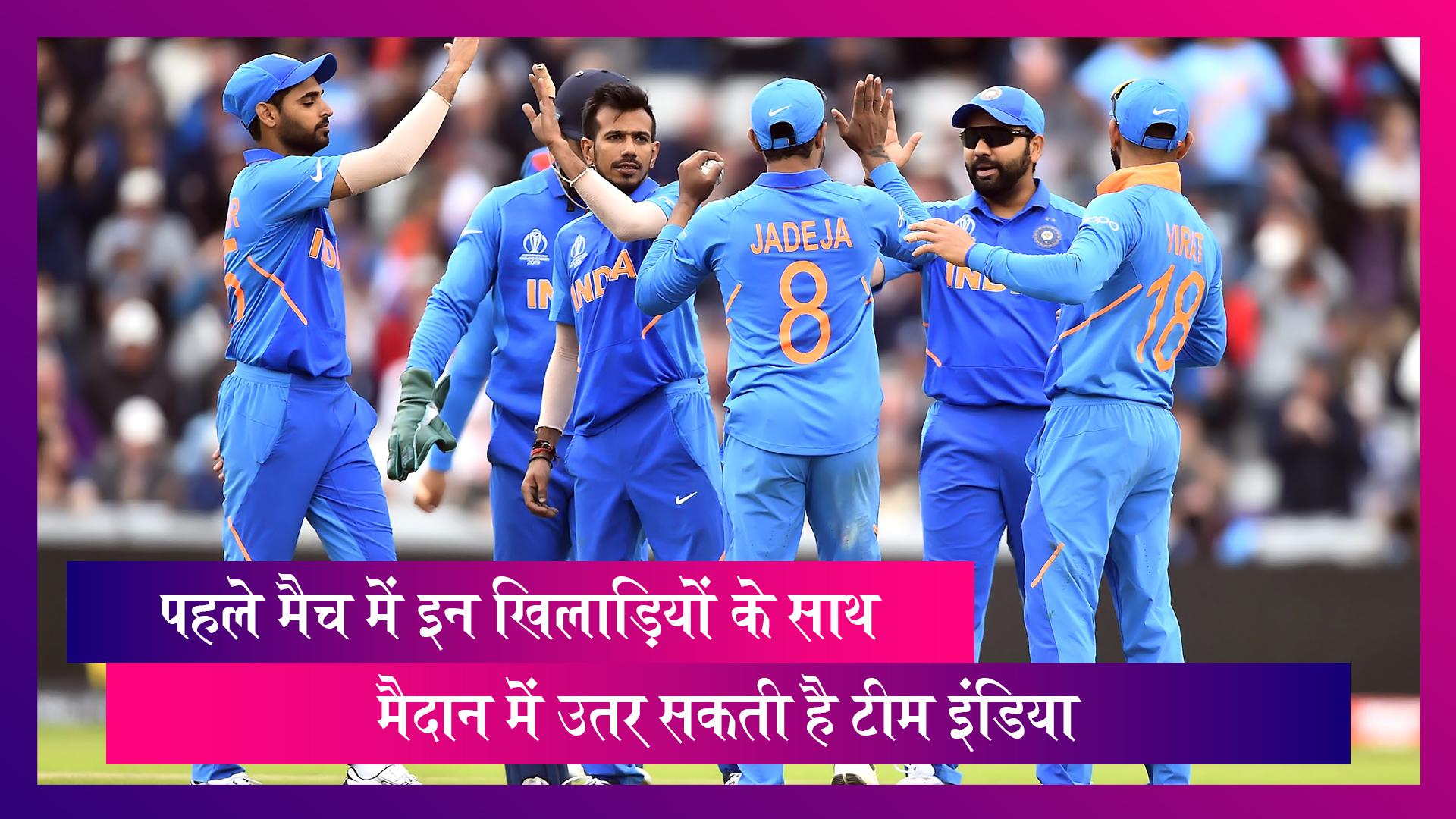 IND VS WI 1st ODI 2019: पहले मैच में इन खिलाड़ियों के साथ उतर सकते हैं विराट कोहली