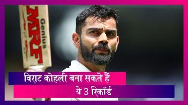 IND vs WI 2nd Test 2019: Virat Kohli बना सकते हैं ये तीन रिकॉर्ड
