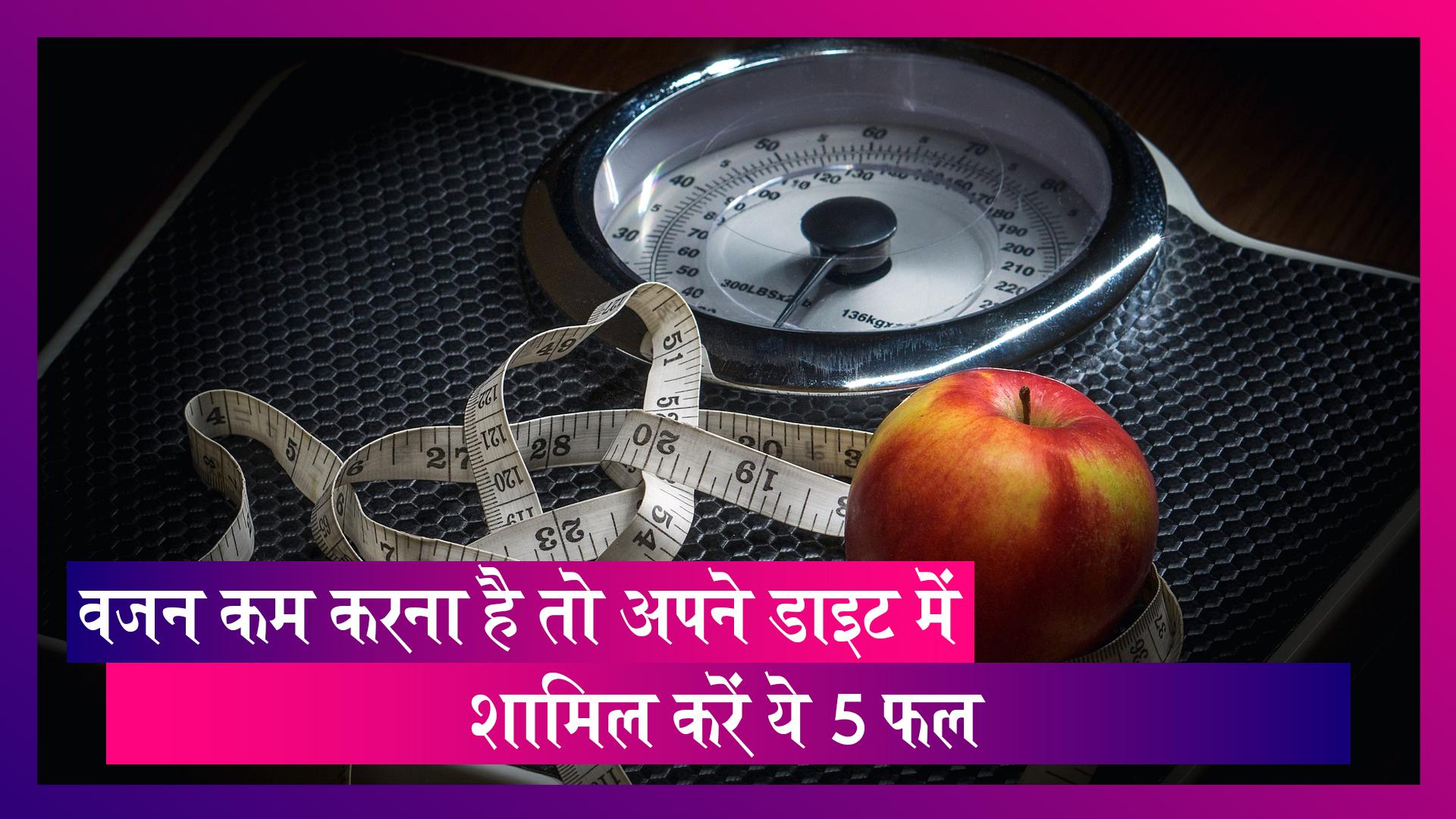 Weight Loss: ये 5 फल खाने से वजन कम होने में मिलती है मदद