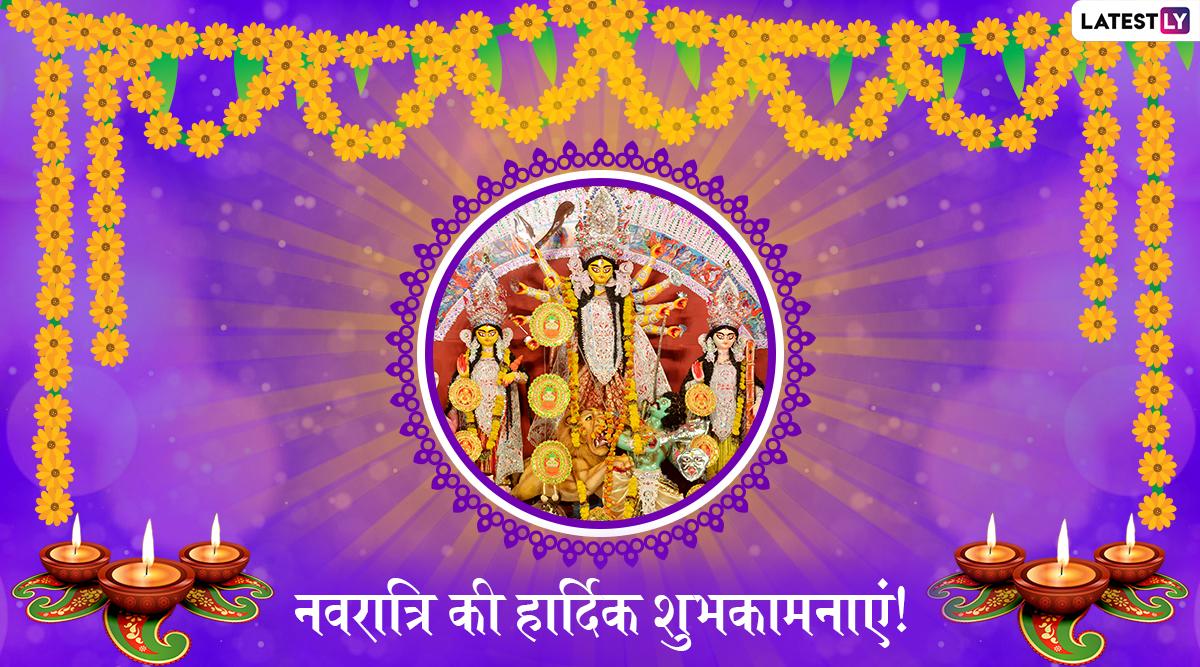 Happy Navratri Messages And Wishes In Hindi 2019: शारदीय नवरात्रि के शुभ अवसर पर ये हिंदी Facebook Greetings, WhatsApp Status, GIFs, HD  Wallpapers और SMS भेजकर दोस्तों और रिश्तेदारों को दें शुभकामनाएं