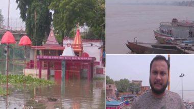 उत्तर प्रदेश: गंगा नदी उफान पर, कई शहरों में घुसा बाढ़ का पानी- 3 दिन तक स्कूल बंद