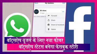 WhatsApp Feature: वॉट्सऐप स्टेटस अपडेट को बनाएं अपनी फेसबुक स्टोरीज, जानिए कैसे