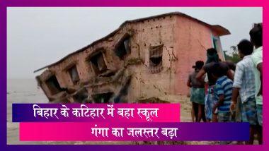 Bihar Floods: बिहार के कटिहार में गंगा का जलस्तर बढ़ा, देखते ही देखते बह गया पूरा स्कूल