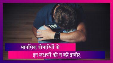 Mental Disorder: ये हैं मानसिक बीमारियों के लक्षण, समय रहते हो जाएं सतर्क