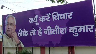 बिहार: पटना में JDU ऑफिस के बाहर लगा पोस्टर- क्यूं करें विचार, ठीके तो है नीतीश कुमार, RJD ने यूं दिया जवाब