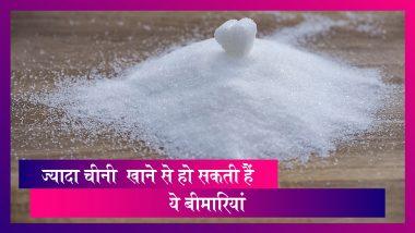 Health Problems: ज़रूरत से ज्यादा Sugar खाने के हैं कई Side Effects, हो सकती हैं ये बीमारियां