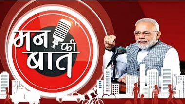 प्रधानमंत्री नरेंद्र मोदी ने 'मन की बात' से देशवासियों को किया संबोधित, कहा- 2 अक्टूबर को 2 किलोमीटर वाक करें और कूड़ा इकट्ठा करें