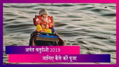 Anant Chaturdashi 2019: आज है अनंत चतुर्दशी, जानिए महत्व, पूजा विधि और महात्म्य