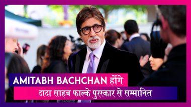 Amitabh Bachchan होंगे Dadasaheb Phalke Award से सम्मानित, बॉलीवुड सेलेब्स ने दी बधाई