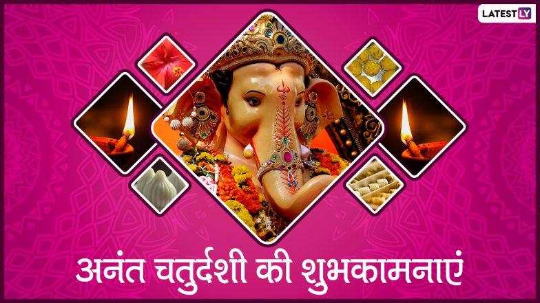 Happy Anant Chaturdashi 2019 Messages: अनंत चतुर्दशी पर इन भक्तिमय हिंदी WhatsApp Stickers, GIF Images, Facebook Greetings, Wishes, Photo SMS के जरिए दें गणपति बाप्पा को विदाई