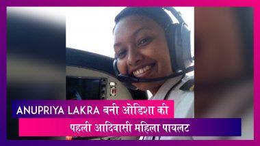 Odisha के माओवादी प्रभावित मलकानगिरी जिले की Anupriya Lakra बनी पहली आदिवासी महिला पायलट